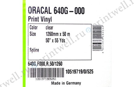 Пленка Orafol Oracal 640 - 000G