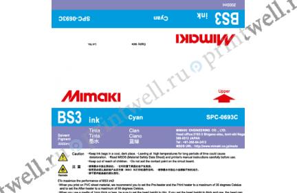 сольвентные чернила Mimaki BS3 Cyan
