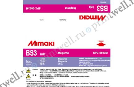 Чернила сольвентные Mimaki BS3 Magenta 2л