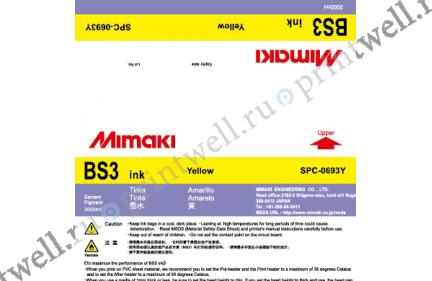 сольвентные чернила Mimaki BS3 Yellow